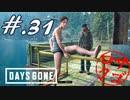 【DaysGone】ヘタレゴーン【初見実況】#.31