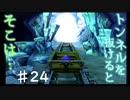 【魔物縛り】ドラクエ5実況Part24【スライム固定】