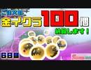 [SalmonRun] 金イクラ100個、納品します! [6日目]