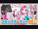 【コミケ】PPH8月号 好評発売予定!【C96】