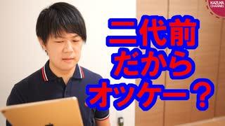 あいちトリエンナーレに関する津田大介芸術監督の過去の発言が発掘され大炎上中