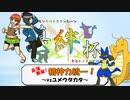 【ポケモンUSM】最強無敵!精神力統一!真絆杯編【vsユメウタカタ】