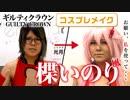 【コスプレメイク講座】光月樹里→ギルティクラウンGUILTY CROWN楪いのり風に変身HowTo(Japanese cosplayer's makeup method)