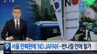 輸出管理の優遇対象国から韓国を除外する政令が交付され...官民慌てる韓国w