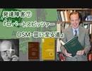 発達障害⑦『ロバートスピッツァー:DSM-Ⅲに至る道』【ゆっくり解説】