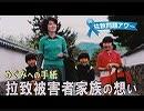 【拉致問題アワー #444】一人でも多くの人に伝えたい~拉致被害者家族の想い / 北朝鮮に媚びた日本の政治家たち~再び中山正暉 「拉致議連」会長を検証[桜R1/8/7]