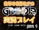 グランディア - 往年の名作 RPG を実況プレイ Part.1