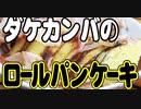 エロオヤジが作るロールパンケーキ【山と食欲と私9巻より】