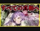 【ネタバレ注意】魔女の家ノーセーブクリアストーリー 【実況】