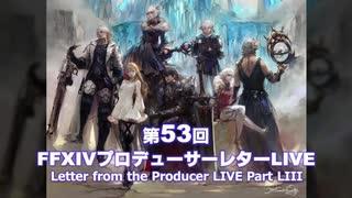 FF14 第53回プロデューサーレターLIVE 1/6