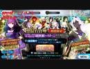 【FGO】4周年福袋!新仕様を満喫・奇跡の11枚目!?
