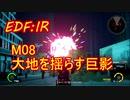 【EDF:IR】英雄モドキのいきなりDISASTER M8 大地を揺らす巨影 【実況】