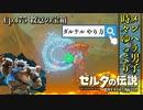 【実況】ゼルダ童貞による ゼルダの伝説BotW(ブレスオブザワイルド)Part175