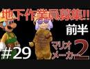 【マリオメーカー2】フジさんのさらに難しいコースに挑戦!!前半