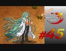 【実況】はじめてのメタルマックス3#45【 2R クリア済】