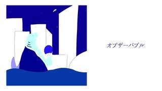 水音ラル - オブザーバブル
