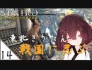 #14【SEKIRO】東北きりたん戦国に忍ぶ【VOICEROID LIVE】