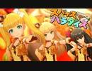 【デレステMV 1080p】 スパイスパラダイス × 城ヶ崎莉嘉、メアリー、的場梨沙