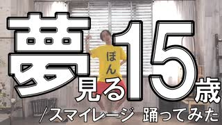 【ぽんでゅ】夢見る15歳/スマイレージ踊ってみた【ハロプロ】
