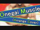 お願いマッスル Onegai Muscle(Arrange Cover)