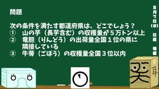 【箱盛】都道府県クイズ生活(69日目)2019年8月7日