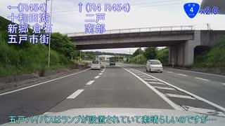 【車載動画】国道4号part4
