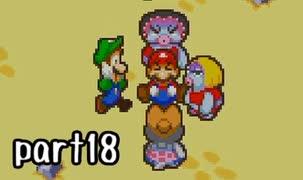 マリオ&ルイージRPG実況 part18【ノンケ冒険記☆HP1最低レベルの緑と共に多重縛り】