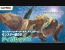 【MHW:I】モンスター紹介② ティガレックス編『モンスターハンターワールドアイスボーン』