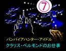 バンパイアハンター・アイドル  クラリス・ベルモンドのお仕事 ⑦  【デレステ×悪魔城伝説】