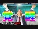 【プロスピ2019】#12 眠井の決意!野球が恋人だ!!【ゆっくり実況】