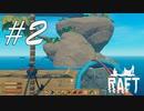 初めての島 -Raft- #2