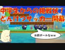 【マリオメーカー2女子大生プレイ動画】どんけつサッカーついに開幕!!