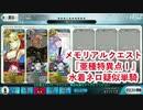 【FateGO】水着ネロ疑似単騎 『亜種特異点Ⅰ』 【メモリアルクエスト】