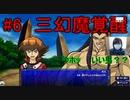 #6三幻魔覚醒 デフォルトデッキでぶん殴る遊戯王GX