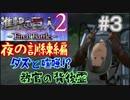 【進撃の巨人2 FB】#3 肝試し感のある夜間訓練【ゆっくり実況】