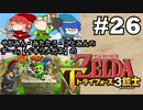 【チーム:イキリメガネの】ゼルダの伝説 トライフォース三銃士 #26【大苦戦、炎の洞】