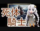 【MTGA】紲星あかりは可能性を感じたい! 14【死体騎士】