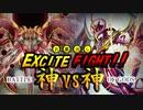 【ヴァンガード】EXCITE FIGHT !! Standard 09【対戦動画】