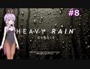 結月ゆかりのHEAVY RAIN 心の軋むとき【Part8】