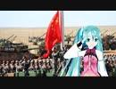 初音ミクによる 我是一个兵(中国軍歌 日本語吹き替え版 1番しかない×4回)