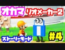 【マリオメーカー2】オカマがマリメのストーリーモードで修行♡ #4
