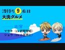 『WAVE!!』波待ちドラマ9本目「大洗グルメ」