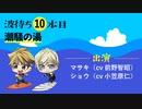 『WAVE!!』波待ちドラマ10本目「潮騒の湯」