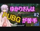 【PUBG】ゆかりさんはPUBGが苦手#2【VOICEROID実況】