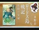 『誓約の宝冠』発売特番 (5/10)