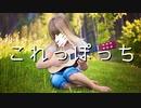 これっぽっち / VOCALOID Fukase