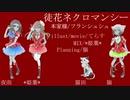 【佐賀女子3人と1匹で】徒花ネクロマンシー【歌ってみた】