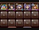 【大討伐】潮騒の海魔軍 神級500【ケラ王子+5】レオラ放置