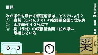 【箱盛】都道府県クイズ生活(70日目)2019年8月8日