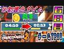 【3人オーバークック2実況】営業時間÷2=調理時間 勤務6日目